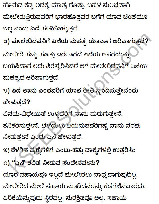 Eni Kannada Notes KSEEB Solution