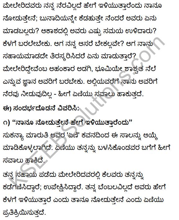 KSEEB Solutions For Class 10 Tili Kannada