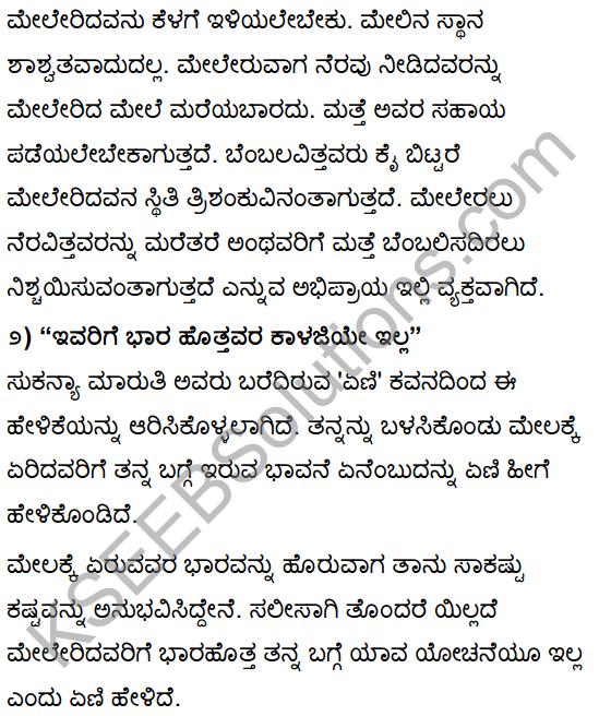 KSEEB Solution For Class 10 Kannada Second Language