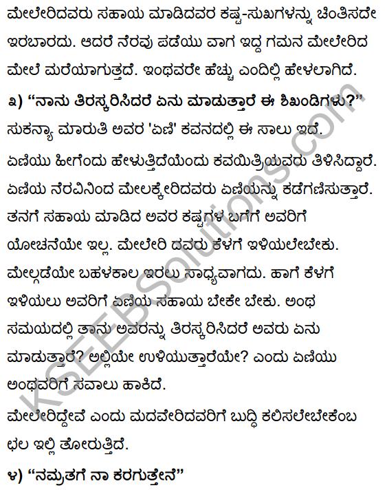 Tili Kannada Class 10 Textbook Pdf Download KSEEB Solution