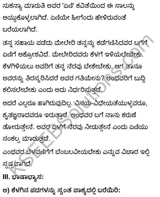 Sslc Second Language Kannada Notes Pdf KSEEB Solution