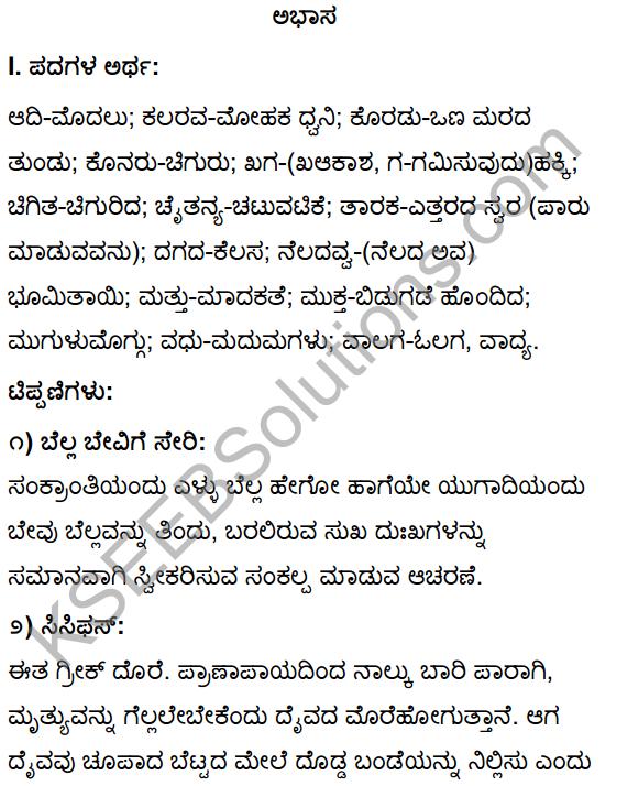 Tili Kannada Text Book Class 10 Solutions Padya Chapter 3 Savi Chaitra 1