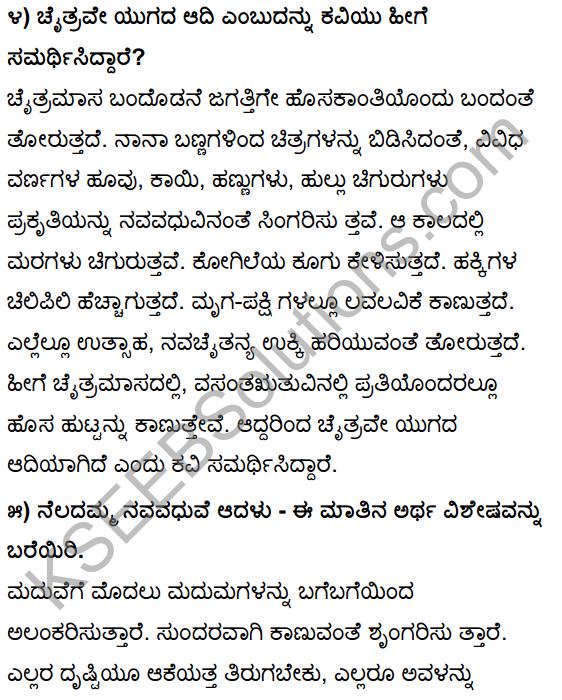 Tili Kannada Text Book Class 10 Solutions Padya Chapter 3 Savi Chaitra 10