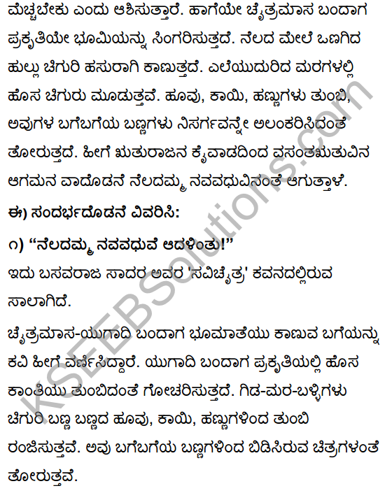 Tili Kannada Text Book Class 10 Solutions Padya Chapter 3 Savi Chaitra 11