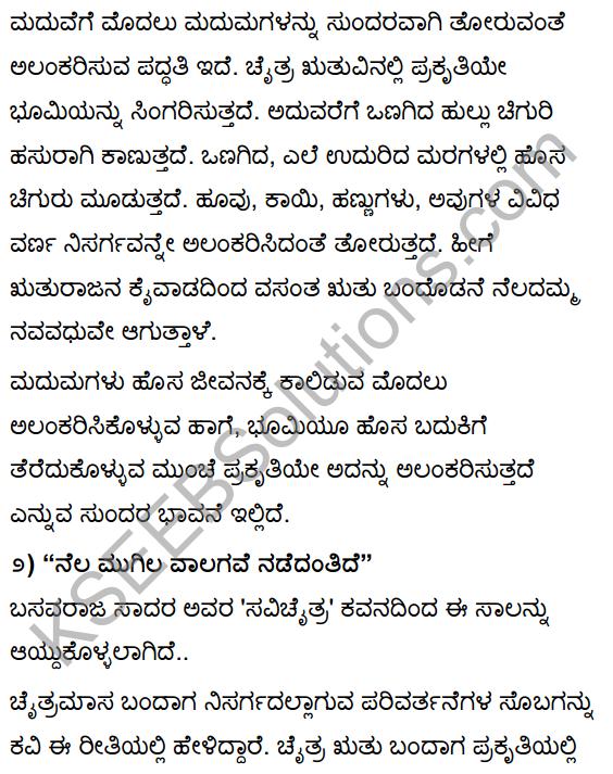 Tili Kannada Text Book Class 10 Solutions Padya Chapter 3 Savi Chaitra 12