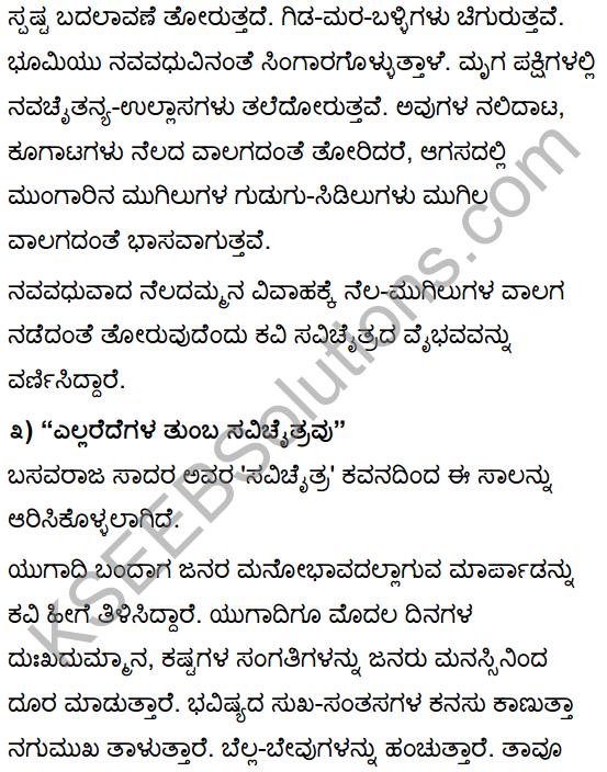 Tili Kannada Text Book Class 10 Solutions Padya Chapter 3 Savi Chaitra 13