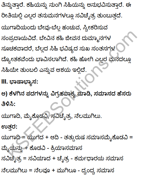 Tili Kannada Text Book Class 10 Solutions Padya Chapter 3 Savi Chaitra 14