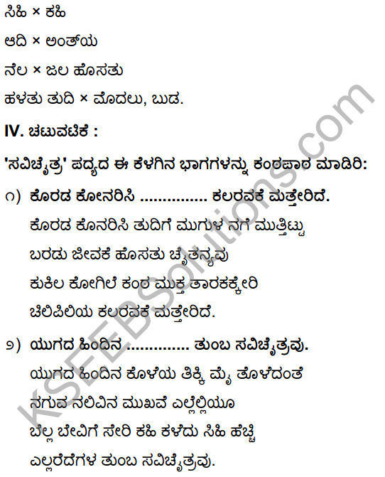 Tili Kannada Text Book Class 10 Solutions Padya Chapter 3 Savi Chaitra 16