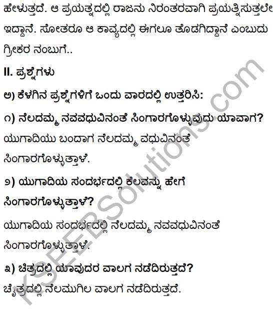 Tili Kannada Text Book Class 10 Solutions Padya Chapter 3 Savi Chaitra 2