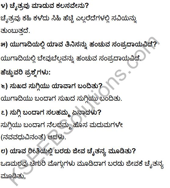 Tili Kannada Text Book Class 10 Solutions Padya Chapter 3 Savi Chaitra 3