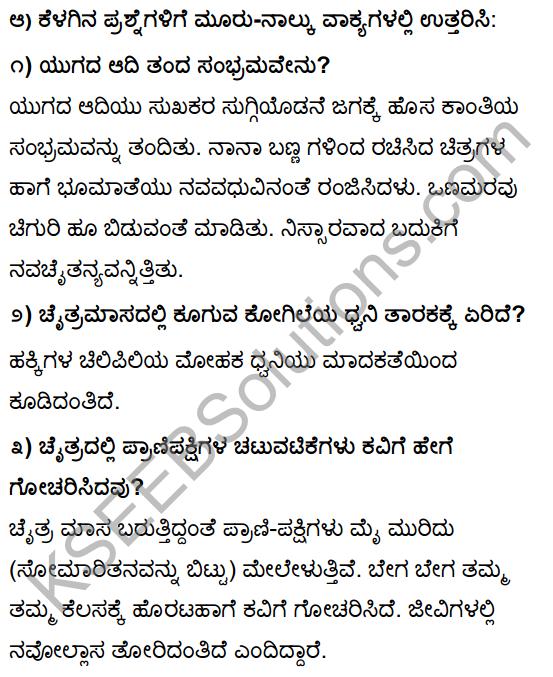 Tili Kannada Text Book Class 10 Solutions Padya Chapter 3 Savi Chaitra 5