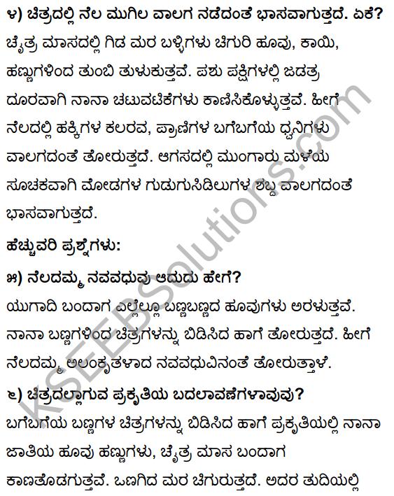 Tili Kannada Text Book Class 10 Solutions Padya Chapter 3 Savi Chaitra 6