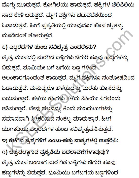 Tili Kannada Text Book Class 10 Solutions Padya Chapter 3 Savi Chaitra 7