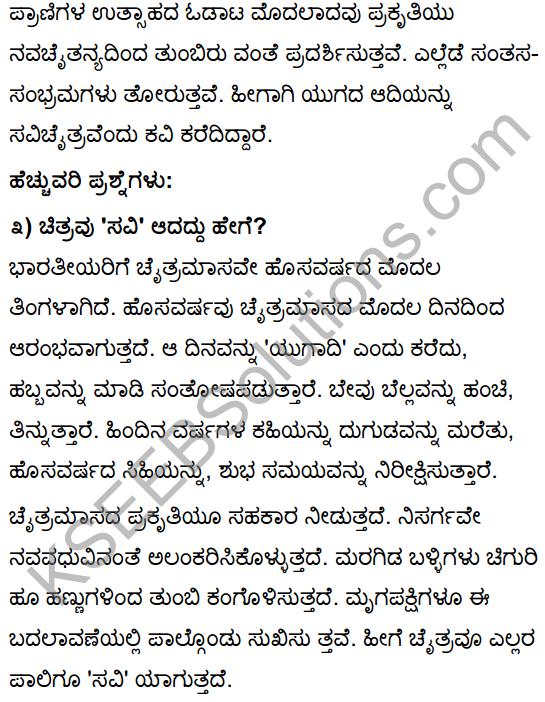 Tili Kannada Text Book Class 10 Solutions Padya Chapter 3 Savi Chaitra 9