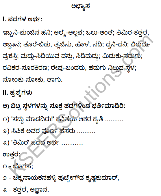 Tili Kannada Text Book Class 10 Solutions Padya Chapter 4 Saddu Madadiru! 1