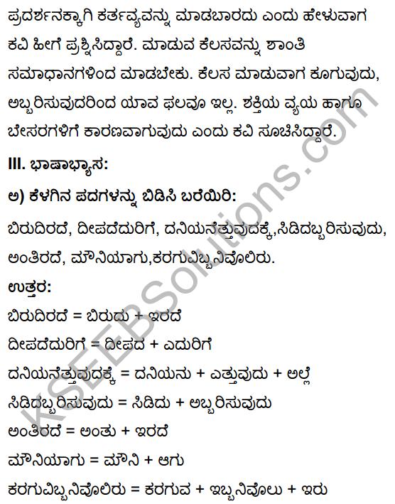 Tili Kannada Text Book Class 10 Solutions Padya Chapter 4 Saddu Madadiru! 13