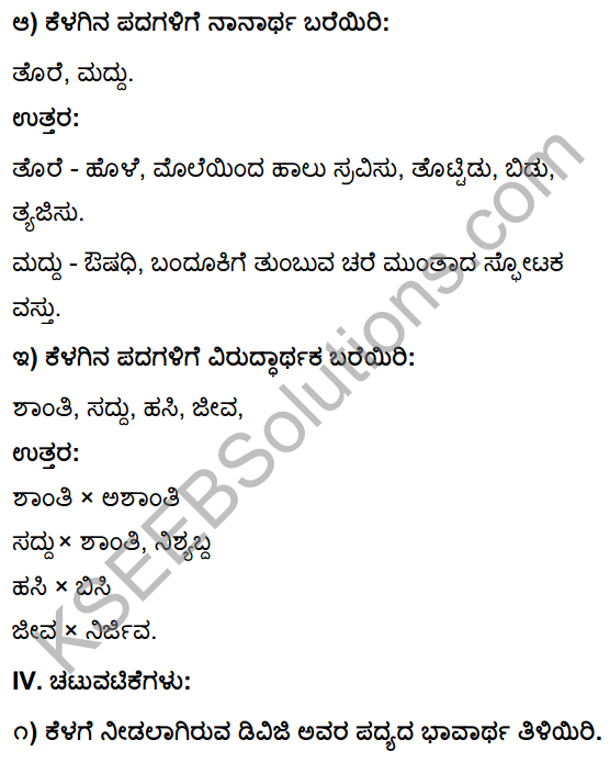 Tili Kannada Text Book Class 10 Solutions Padya Chapter 4 Saddu Madadiru! 14