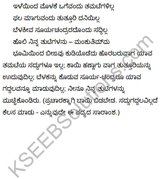 Tili Kannada Text Book Class 10 Solutions Padya Chapter 4 Saddu Madadiru! 15