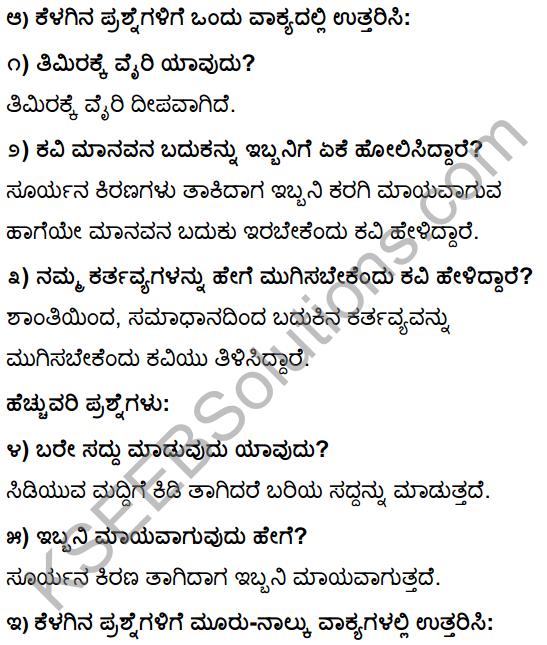 Tili Kannada Text Book Class 10 Solutions Padya Chapter 4 Saddu Madadiru! 2