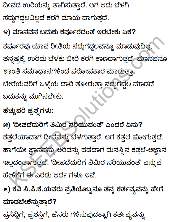 Tili Kannada Text Book Class 10 Solutions Padya Chapter 4 Saddu Madadiru! 4