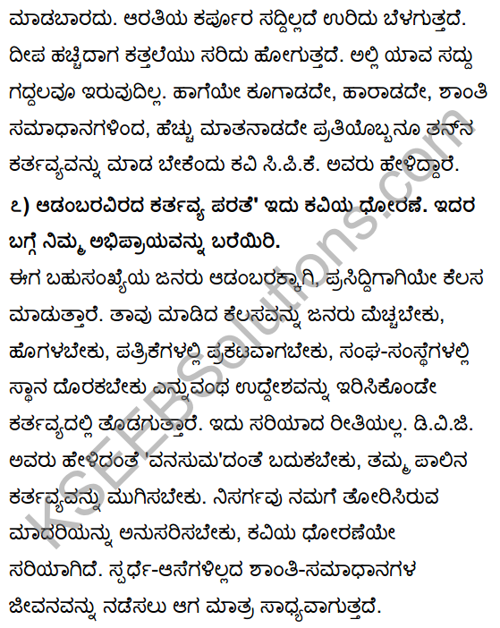 Tili Kannada Text Book Class 10 Solutions Padya Chapter 4 Saddu Madadiru! 5