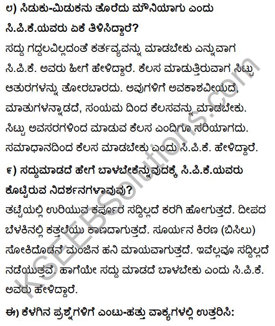 Tili Kannada Text Book Class 10 Solutions Padya Chapter 4 Saddu Madadiru! 6