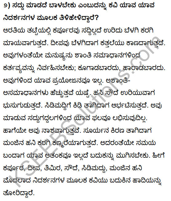 Tili Kannada Text Book Class 10 Solutions Padya Chapter 4 Saddu Madadiru! 8