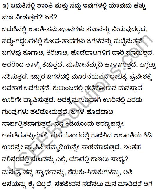 Tili Kannada Text Book Class 10 Solutions Padya Chapter 4 Saddu Madadiru! 9