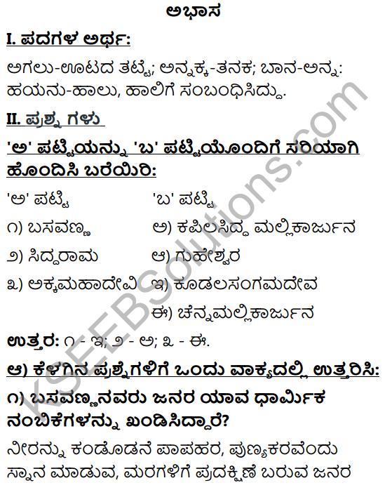Tili Kannada Text Book Class 10 Solutions Padya Chapter 7 Vachanagalu 1