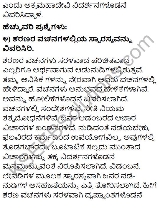 Tili Kannada Text Book Class 10 Solutions Padya Chapter 7 Vachanagalu 10