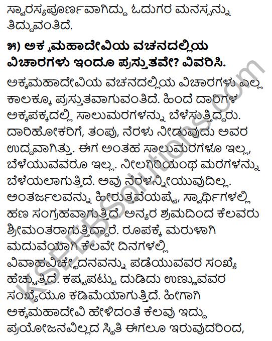 Tili Kannada Text Book Class 10 Solutions Padya Chapter 7 Vachanagalu 11