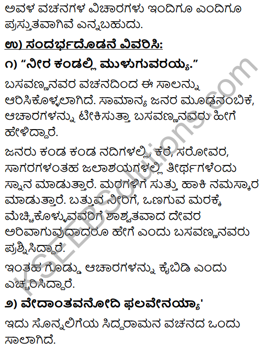 Tili Kannada Text Book Class 10 Solutions Padya Chapter 7 Vachanagalu 12