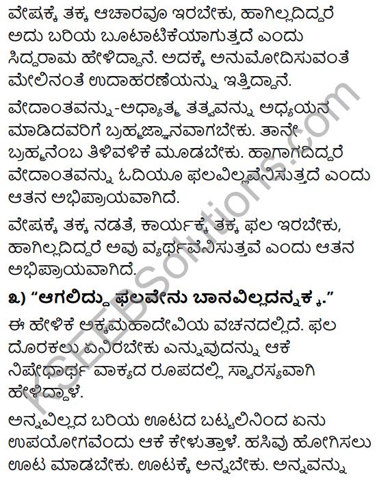 Tili Kannada Text Book Class 10 Solutions Padya Chapter 7 Vachanagalu 13
