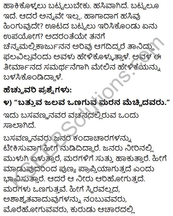 Tili Kannada Text Book Class 10 Solutions Padya Chapter 7 Vachanagalu 14