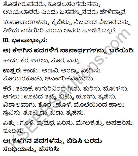 Tili Kannada Text Book Class 10 Solutions Padya Chapter 7 Vachanagalu 15