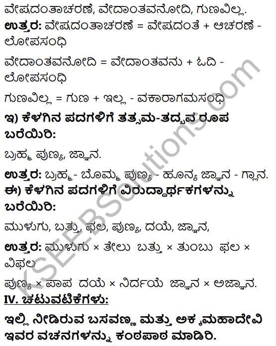 Tili Kannada Text Book Class 10 Solutions Padya Chapter 7 Vachanagalu 16