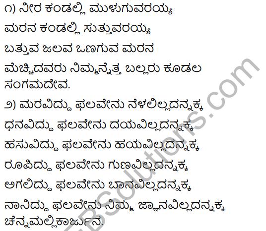Tili Kannada Text Book Class 10 Solutions Padya Chapter 7 Vachanagalu 17