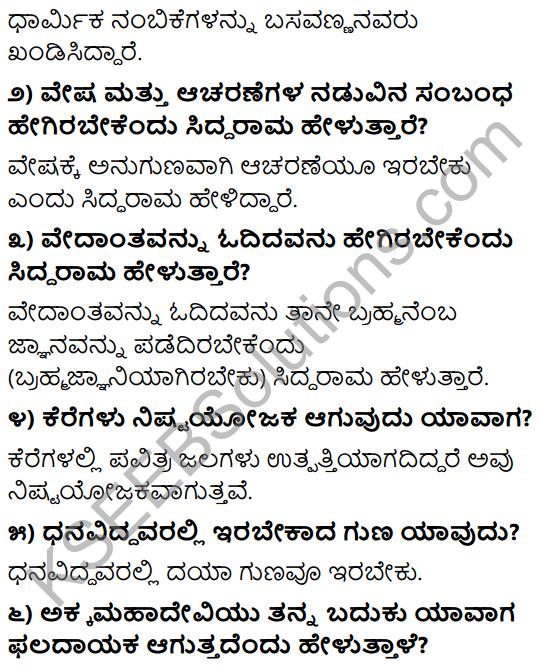Tili Kannada Text Book Class 10 Solutions Padya Chapter 7 Vachanagalu 2