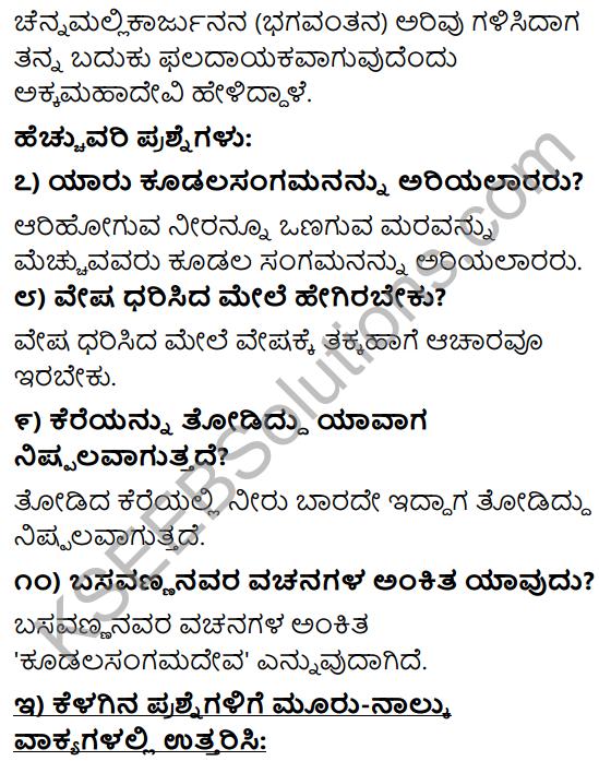 Tili Kannada Text Book Class 10 Solutions Padya Chapter 7 Vachanagalu 3