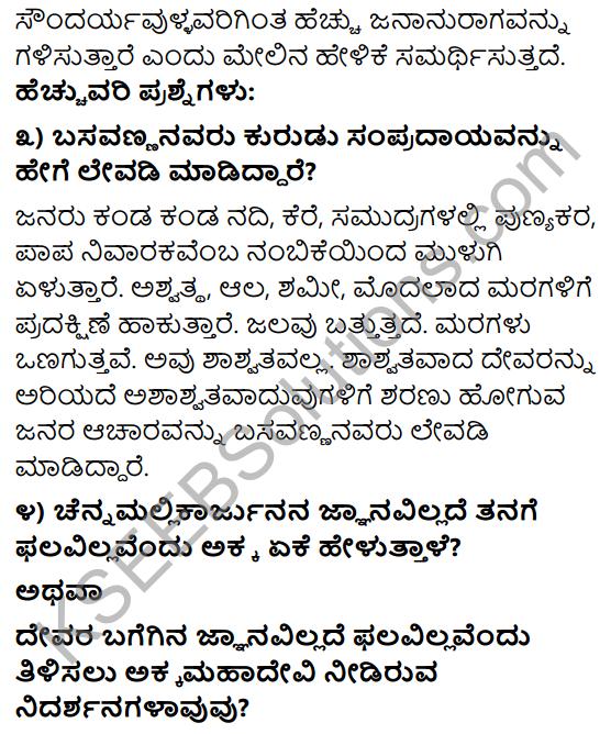 Tili Kannada Text Book Class 10 Solutions Padya Chapter 7 Vachanagalu 5