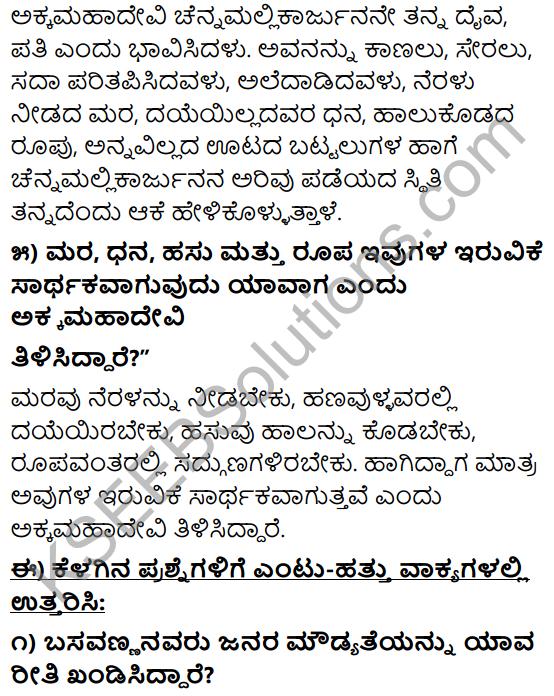 Tili Kannada Text Book Class 10 Solutions Padya Chapter 7 Vachanagalu 6