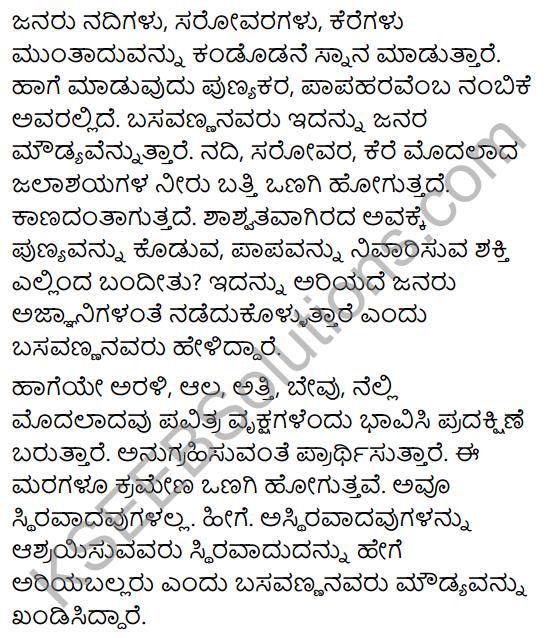 Tili Kannada Text Book Class 10 Solutions Padya Chapter 7 Vachanagalu 7