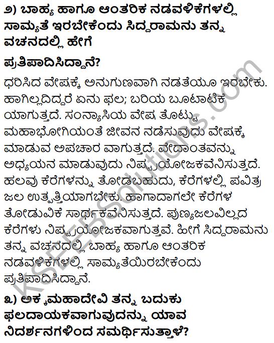 Tili Kannada Text Book Class 10 Solutions Padya Chapter 7 Vachanagalu 8