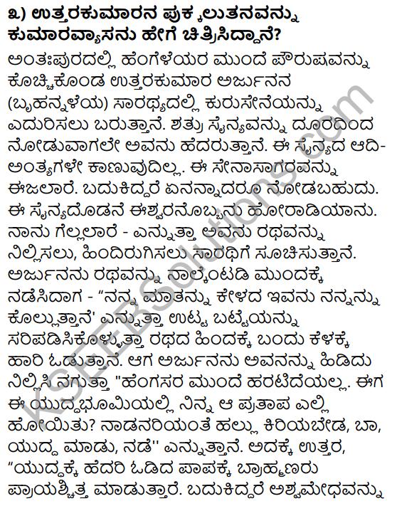 Tili Kannada Text Book Class 10 Solutions Padya Chapter 8 Nittotadali Haydanu Bittamandeyali 10