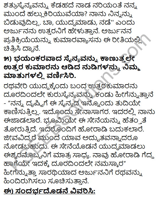 Tili Kannada Text Book Class 10 Solutions Padya Chapter 8 Nittotadali Haydanu Bittamandeyali 12
