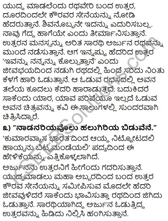 Tili Kannada Text Book Class 10 Solutions Padya Chapter 8 Nittotadali Haydanu Bittamandeyali 14