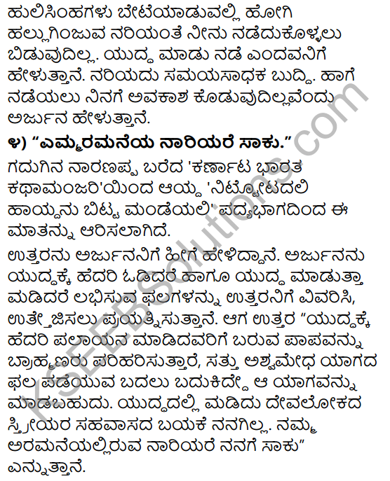 Tili Kannada Text Book Class 10 Solutions Padya Chapter 8 Nittotadali Haydanu Bittamandeyali 15
