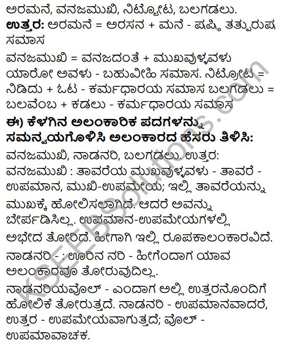 Tili Kannada Text Book Class 10 Solutions Padya Chapter 8 Nittotadali Haydanu Bittamandeyali 17