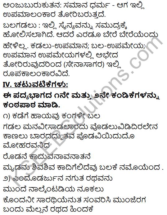 Tili Kannada Text Book Class 10 Solutions Padya Chapter 8 Nittotadali Haydanu Bittamandeyali 18