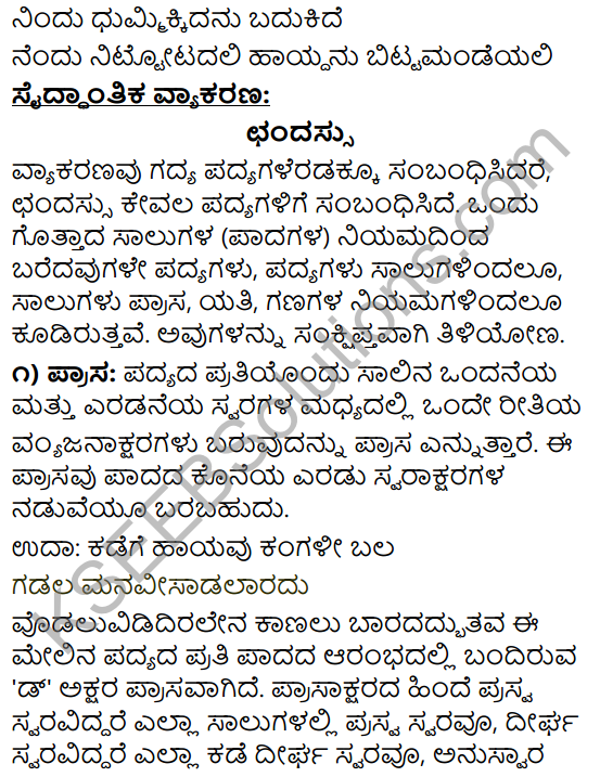 Tili Kannada Text Book Class 10 Solutions Padya Chapter 8 Nittotadali Haydanu Bittamandeyali 19